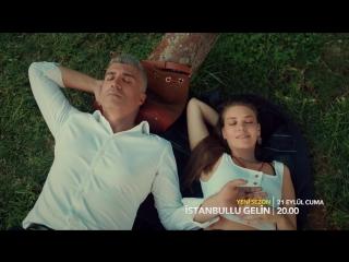 İstanbullu Gelin Yeni Sezon İlk Fragman