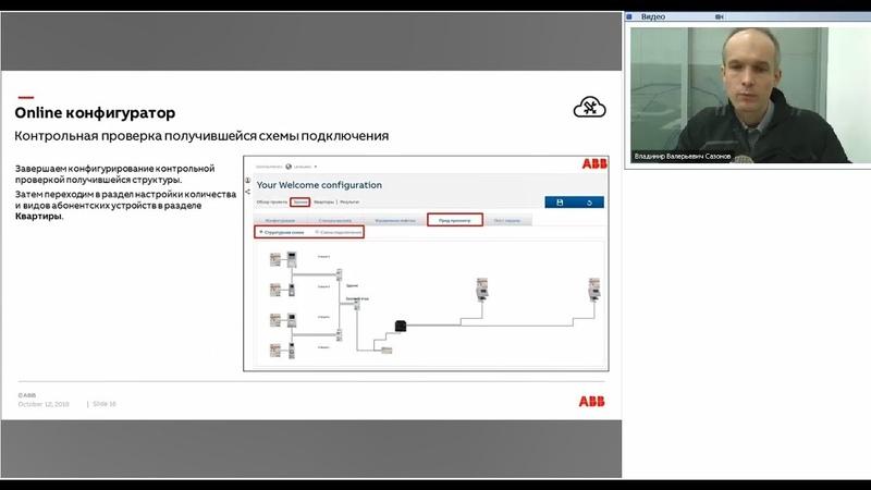 Вебинар АББ_On-line конфигуратор домофонных систем ABB-Welcome.
