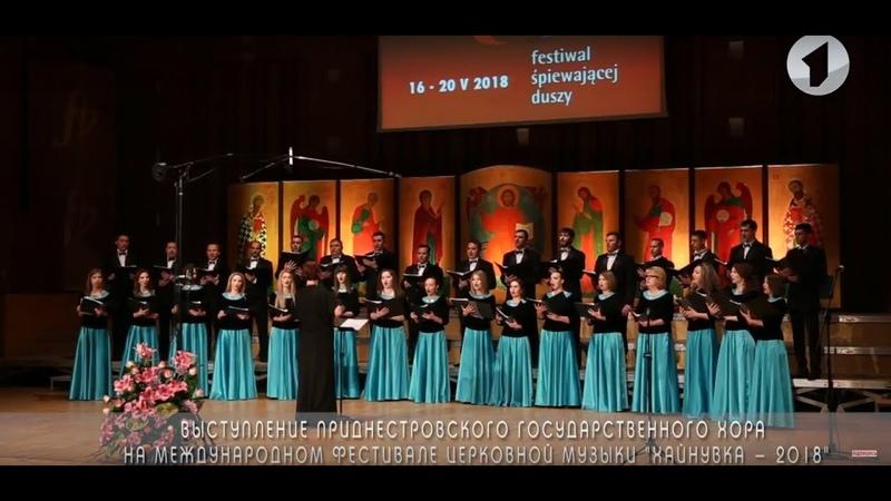 Выступление Приднестровского государственного хора в Польше