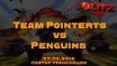 Penguins vs Team Pointerts Блиц №10 TOF, CTF Иран 23.6.2018