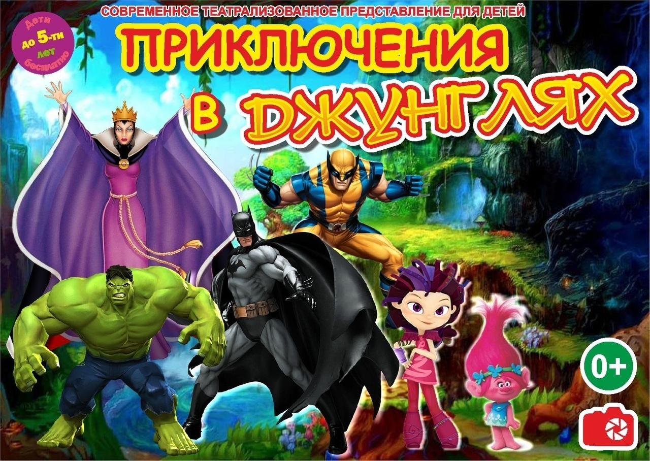Афиша Челябинск Приключения в джунглях