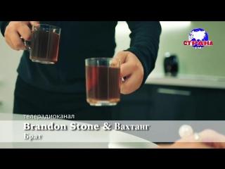 Brandon Stone Вахтанг Брат