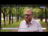 Свидетели Перуна. Специальный репортаж Александра Лукьянова - Россия 24.mp4