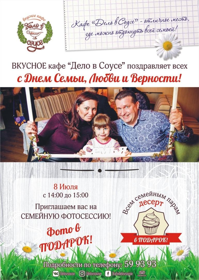 Афиша Калуга 8 Июля - День Семьи, Любви и Верности!