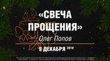 09.12.2018 Олег Попов Свеча прощения