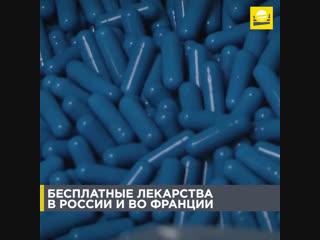 Бесплатные лекарства в России и во Франции