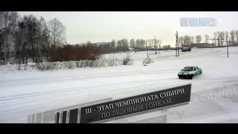 Чемпионат Сибири по ледовым гонкам