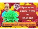 DIY МК Ростовые цветы Хризантема из изолона Chrysanthemum of isolate