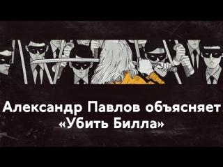 #Кинокритика: Александр Павлов о фильме  Убить Билла