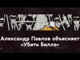 #Кинокритика: Александр Павлов о фильме «Убить Билла»