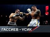 Усик победил Гассиева и стал абсолютным чемпионом мира в первом тяжелом весе ecbr gj,tlbk ufccbtdf b cnfk f,cjk.nysv xtvgbjyjv v