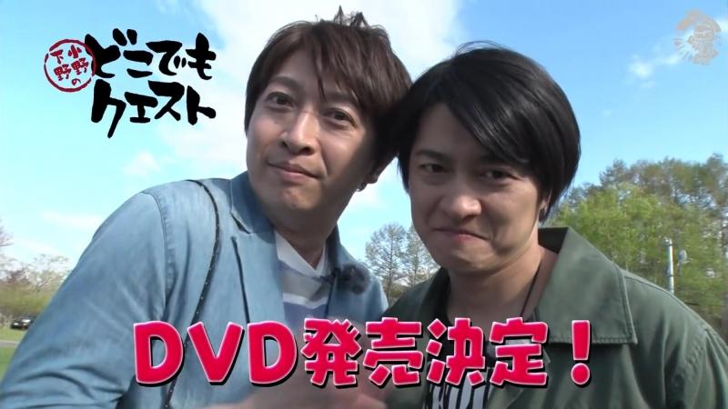 Ono Shimono Dokodemo Quest pt 10