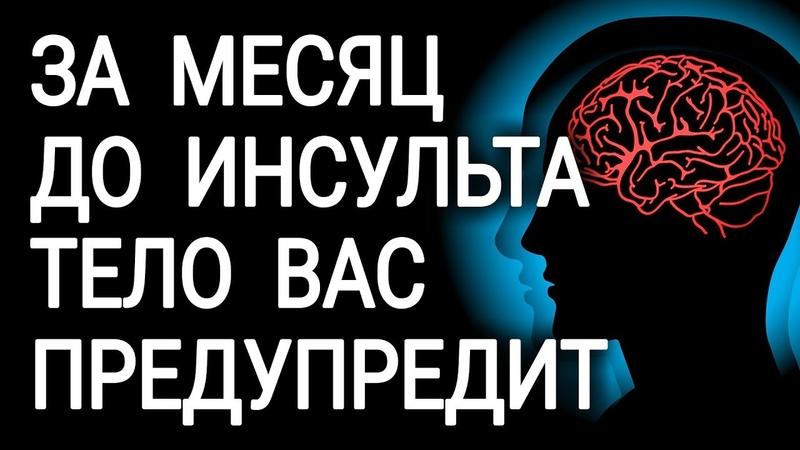 Перед инсультом ваше тело предупредит вас