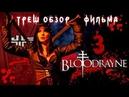 Треш обзор фильма Бладрейн 3 BloodRayne The Third Reich