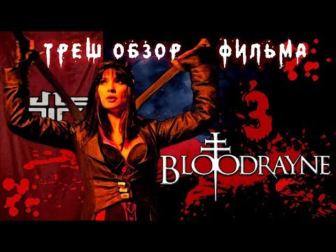 Треш обзор фильма Бладрейн 3 ( BloodRayne The Third Reich)