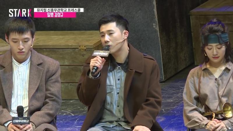 일등병사 김성규, 독립운동가로 변신 (Kim Sung Kyu, Musical Shinheung Military Academy Press call