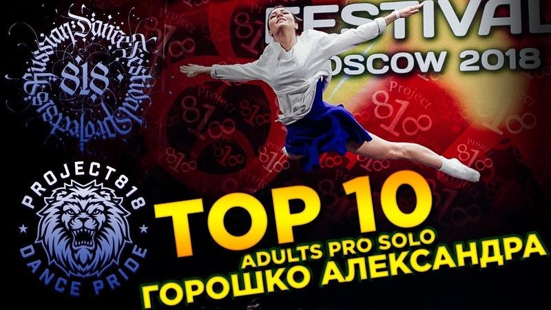 ГОРОШКО АЛЕКСАНДРА ✪ TOP 10 ✪ ADULTS PRO SOLO ✪ RDF18 ✪ Project818 Russian Dance Festival ✪