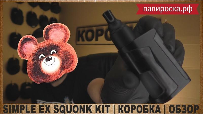 САМЫЙ МАЛЕНЬКИЙ | SIMPLE EX SQUONK KIT by VANDY VAPE from ПАПИРОСКА.РФ | КОРОБКА | ОБЗОР