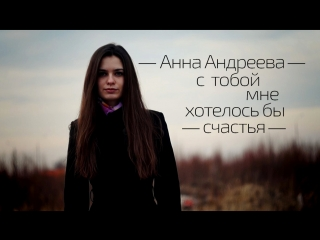 Анна Андреева - С тобой мне хотелось бы счастья (стихи 2018)