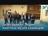 Делегация из Чехии посетила музей самоваров в Ивантеевке