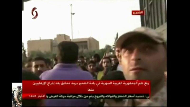 La ciudad de Dumayr en la campiña de Damasco declarada libre de terrorismo