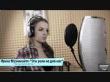 Ирина Музникайте-