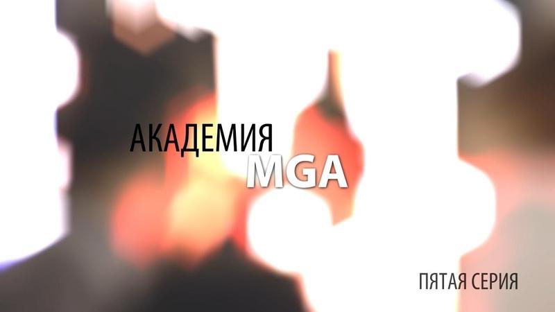 Академия MGA. Пятая серия (5) Проект про обучение визажистов