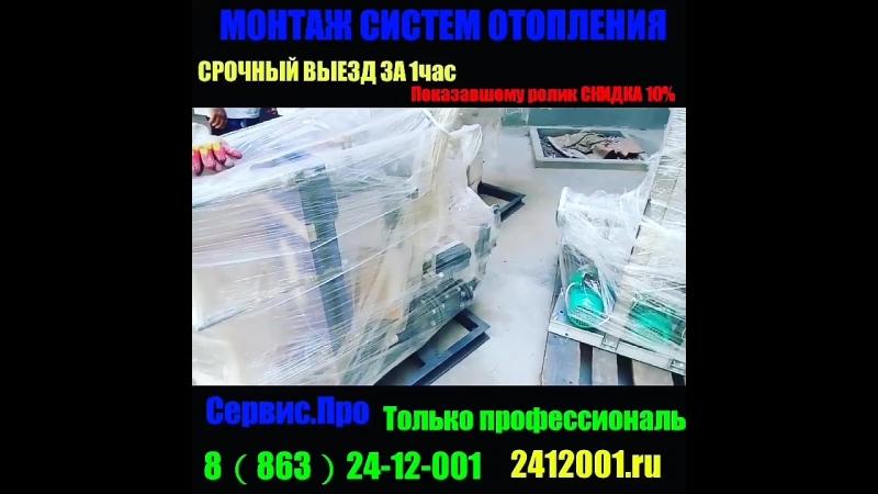 Аварийно-монтажная компания Сервис.Про Ростов-на-Дону