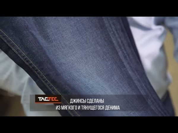TACTEC : ОБЗОР ДЖИНСЫ DEFENDER FLEX-SLIM