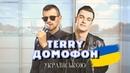 Terry - Домофон (УКРАЇНСЬКА ВЕРСІЯ)