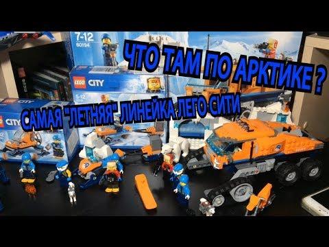 Что там по Арктике Обзор наборов самой Летней линейки Lego City Arctic 60190 60191 60194