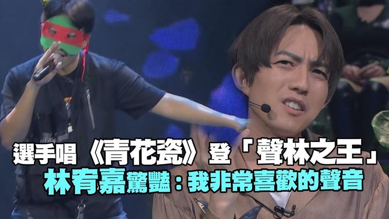 19 окт 2018 г選手唱《青花瓷》登「聲林之王」 林宥嘉驚豔:我非常喜歡的聲音