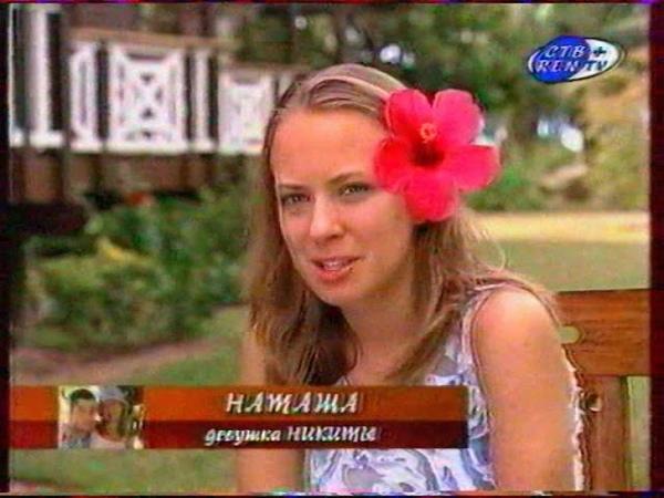 Остров искушений (СТВREN TV, 200x) Фрагмент 2
