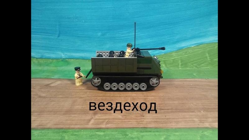 лего танк.бронированный вездеход. сборка..Lego tank.bronirovanny rover. assembly