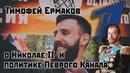 Тимофей Ермаков о своём увольнении с Первого Канала