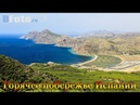 Природа Испании, горы и море, Горячее побережье Коста Калида, ВМ база Картахена