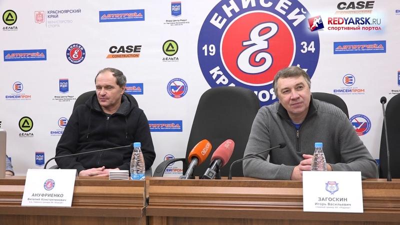 Прессконференция после игры Енисей-Родина 18.12.18