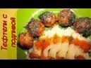 Тефтели с Рисом . Очень Вкусные и Нежные . Meatballs with rice.