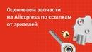 Оцениваем запчасти на Aliexpress по ссылкам от зрителей | Отрывок вебинара