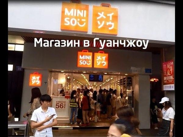 Магазин Miniso в Гуанчжоу, Китай Минисо краткий обзор