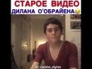 Старое видео Дилана О'Брайена