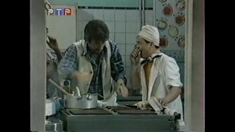 4-серия. Итальянский Ресторан (Italian Restaurant)_1994