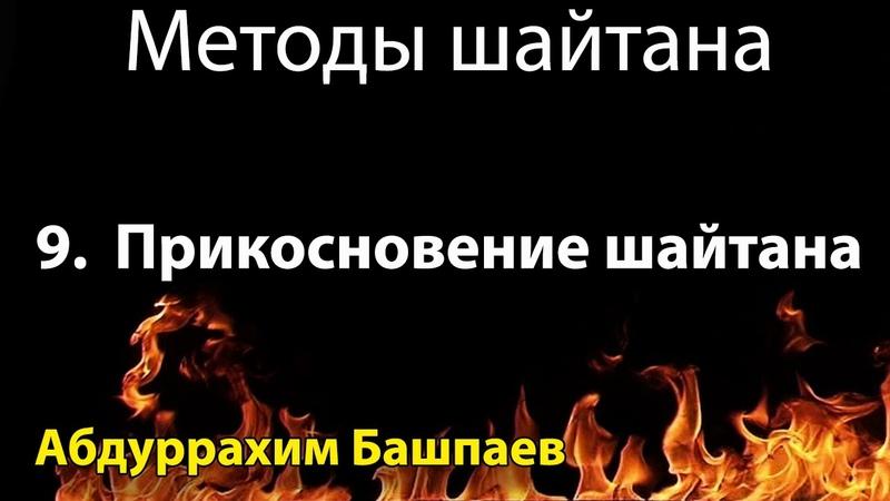 Абдуррахим Башпаев 9 Прикосновение шайтана