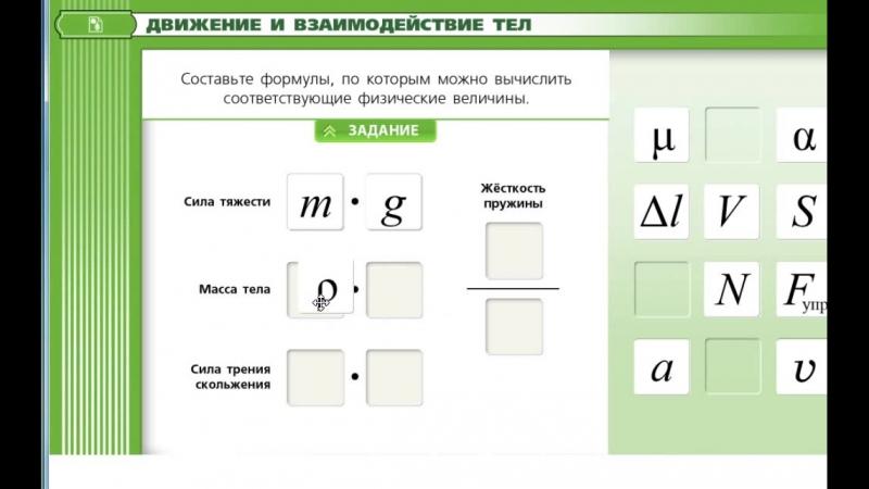 интерактив по физике из учебного пособия ШКОЛАВКАРМАНЕ