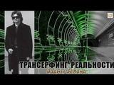 ТРАНСЕРФИНГ РЕАЛЬНОСТИ. 4 СТУПЕНЬ Часть 2 - ВАДИМ ЗЕЛАНД