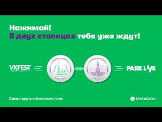 #15 Нажимай! В двух столицах тебя уже ждут | Прямой эфир с VK Fest и Park Live