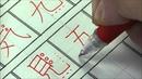 超簡単! 小学一年生で習う漢字の書き方 2 5 How to write the elementary school of Kanji