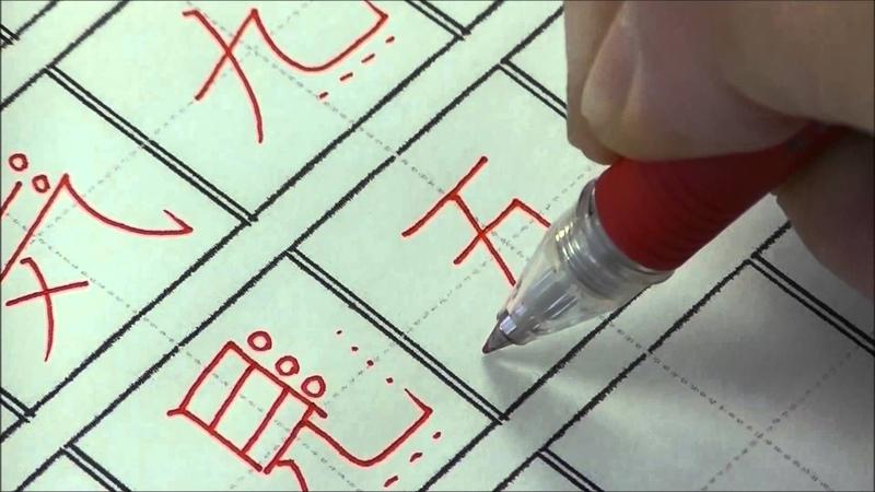 【超簡単!】小学一年生で習う漢字の書き方【2/5】 How to write the elementary school of Kanji