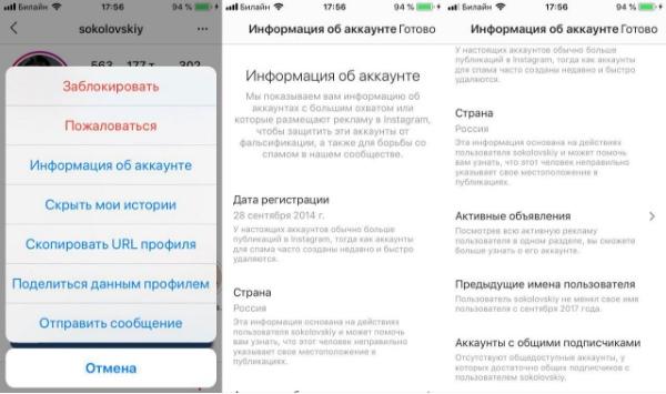 информация об инстаграм аккаунте