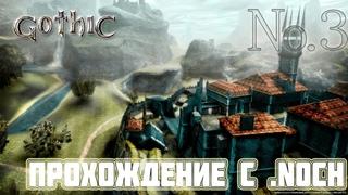 Gothic 1 Прохождение - Встреча С Кавалорном! Дорога в старую шахту! #3